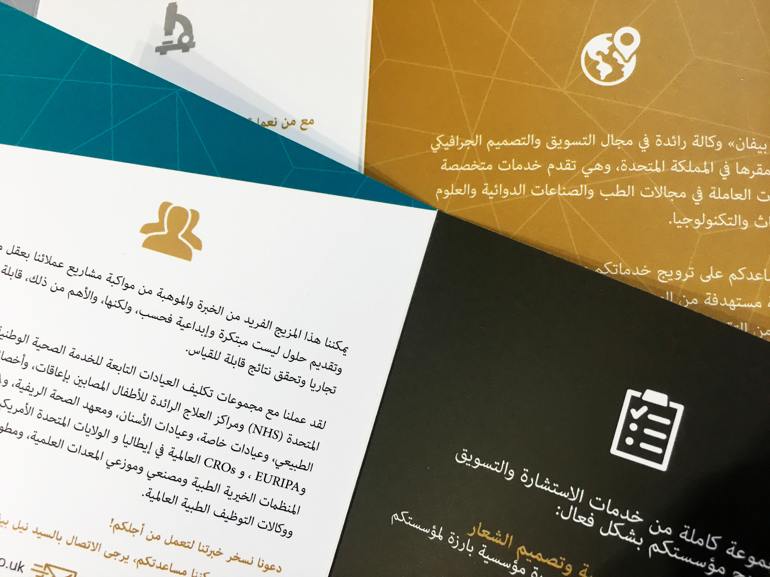 Arabic brochures
