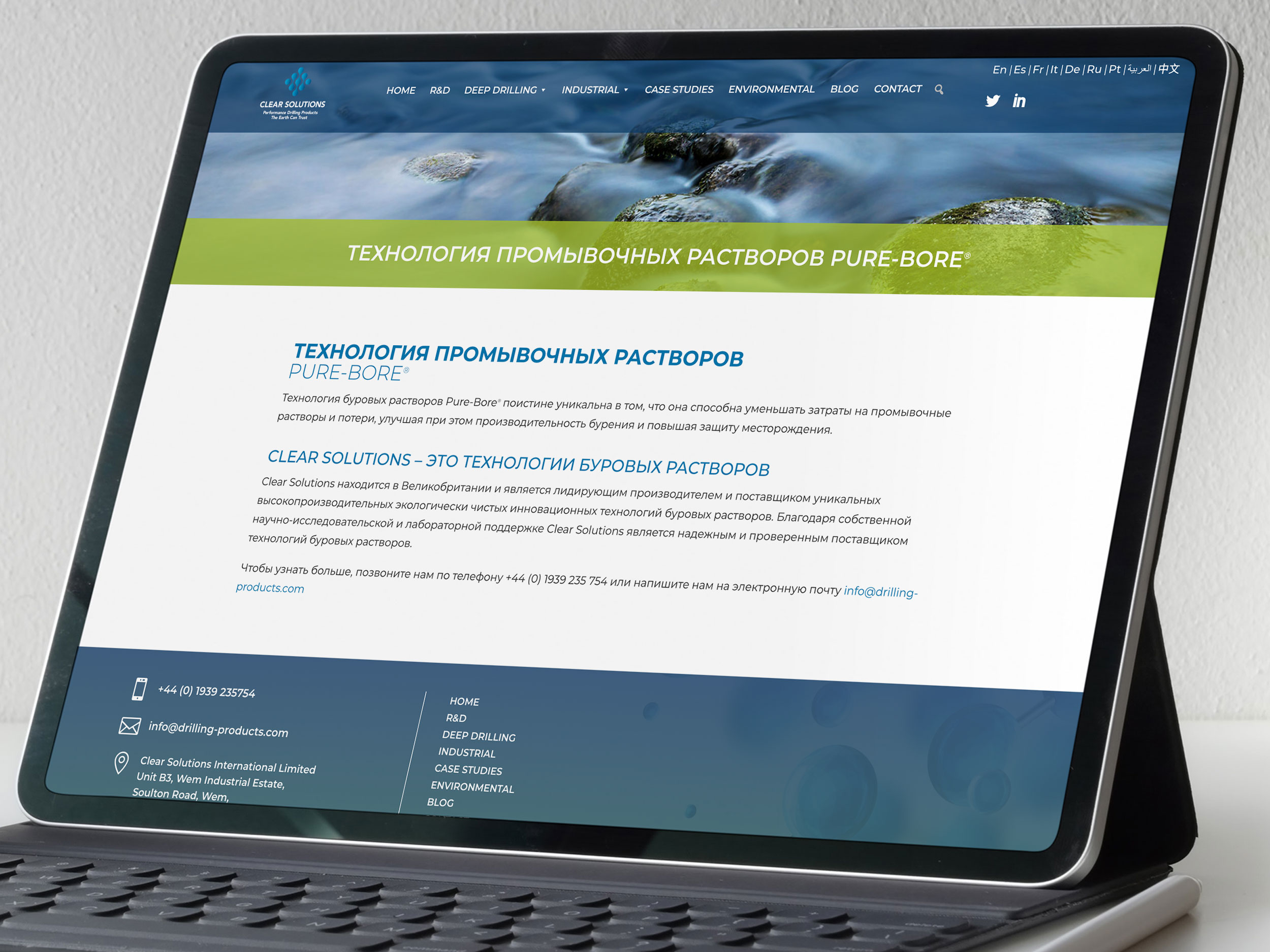 Clear Solutions website